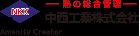 中西工業株式会社